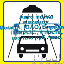 Аренда автомойки при сетевой АЗС, ЮАО, район Бирюлёво. 1