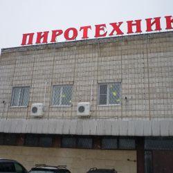 Имущественный комплекс с действующем арендным бизнесом в Московской области по адресу Наро-Фоминский 2