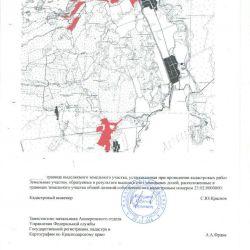 Земли 1800 Га,СХ назначения, в Апшеронском районе. 2