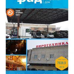 Имущественный комплекс с действующем арендным бизнесом в Московской области по адресу Наро-Фоминский 1