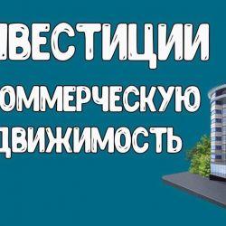 Инвестируйте в надежную и доходную коммерческую недвижимость Москвы под 24%/годовых 1