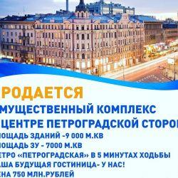 Продается имущественный комплекс в Санкт - Петербурге 1