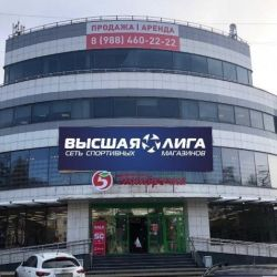 Торгово-офисное здание 2
