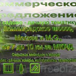 Аренда открытой площадки 500 м.кв. , на первой линии Ленинградского шоссе. 1