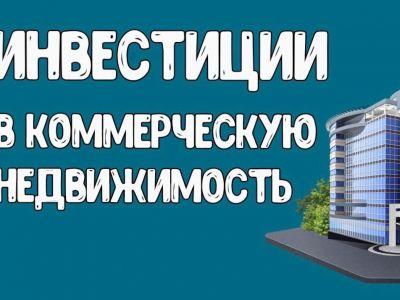 Инвестируйте в надежную и доходную коммерческую недвижимость Москвы под 24%/годовых