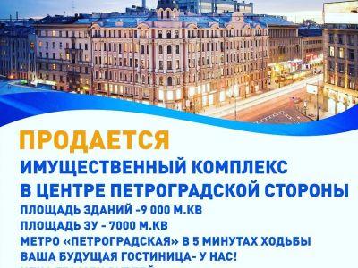 Продается имущественный комплекс в Санкт - Петербурге
