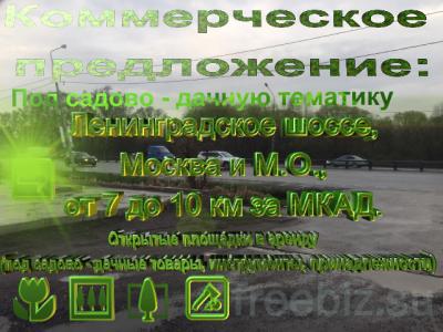 Аренда открытой площадки 500 м.кв. , на первой линии Ленинградского шоссе.
