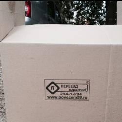 Переезд Играючи. Франшиза услуг по перевозке грузов и организации переездов 3