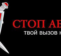 Стоп Абонент 1