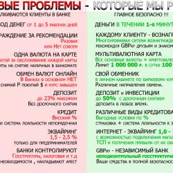 Платежная система GBPay 2
