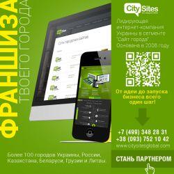 CitySites - сеть городских сайтов 2