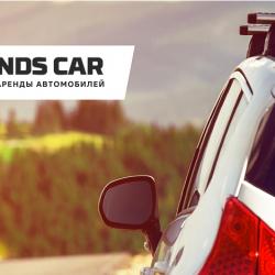 франшиза аренды авто friendscar 2