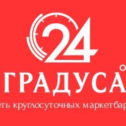 24 Градуса
