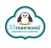 Франшиза кафе-мороженого «33 пингвина»