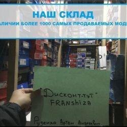 Интернет магазин кроссовок (Дисконт-тут)