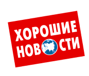 Франшиза мини-маркетов прессы «Хорошие Новости» 1