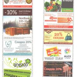 Ticket Com. Франшиза агентства рекламы на чековых лентах 3