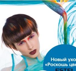 франшиза сети салонов «точка красоты»