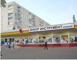 Франшиза магазина инструмента «ЭНКОР» 3