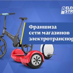 Франшиза сети магазинов электротранспорта