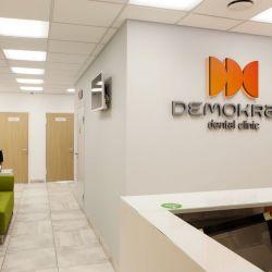 Франшиза стоматологической клиники Demokrat 5
