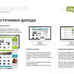 CitySites - сеть городских сайтов 6