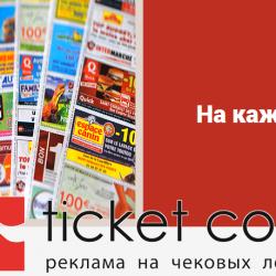 франшиза ticket com – реклама на чеках