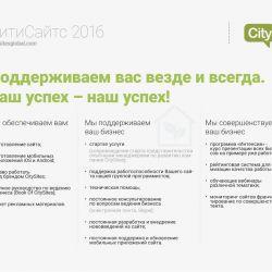 CitySites - сеть городских сайтов 7
