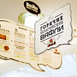 ВафлиЙогурт. Франшиза островных кафе по продаже бельгийских вафель и замороженного йогурта