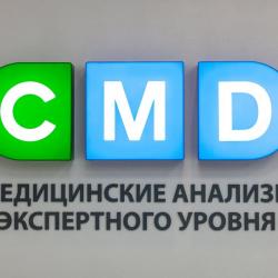 ЦЕНТР МОЛЕКУЛЯРНОЙ ДИАГНОСТИКИ CMD 3