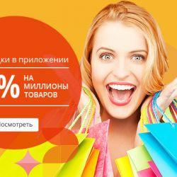 Радуга Скидок: гид по компаниям в городе, покупкам и скидкам