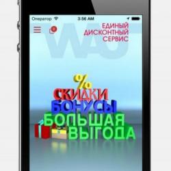 AppGlobal. Франшиза разработчика мобильных приложений. 4