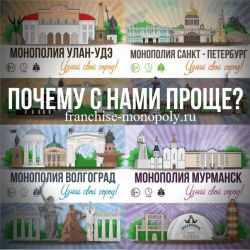 Франшиза настольной игры Монополия!  2