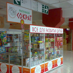Маленький Сократ. Франшиза сети магазинов товаров для детей. 2
