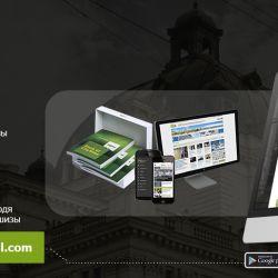CitySites - сеть городских сайтов 1