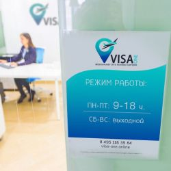 Визовый центр Visa One