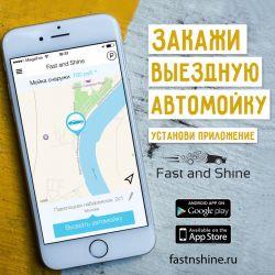 Выездная автомойка Fast and Shine 13