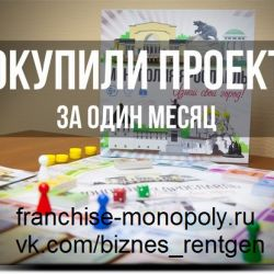Франшиза настольной игры Монополия!  3