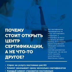 Орган по сертификации  4