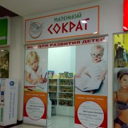 Маленький Сократ. Франшиза сети магазинов товаров для детей. 3