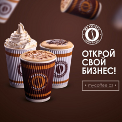 MY COFFEE. Франшиза сети кофеен 1