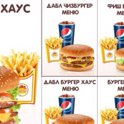 Burger House. Франшиза фаст-фуда. 2