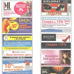 Ticket Com. Франшиза агентства рекламы на чековых лентах