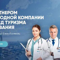 Франшиза международной компании в сфере медицинского туризма и кредитования