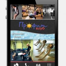 AppGlobal. Франшиза разработчика мобильных приложений. 3