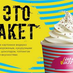 Jaga Jazz | Corn Pipe Ice Cream. Франшиза модных киосков по продаже кукурузных трубочек с мягким мор 2