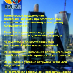 OWOCAR. Франшиза мобильного приложения по заказу такси