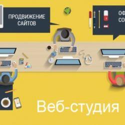 Действующий бизнес в интернете по созданию сайтов 2