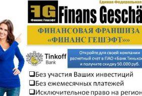 Первая в РФ финансовая франшиза  без участия Ваших инвестиций