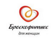 Франшиза женского фитнес-клуба «Броско»
